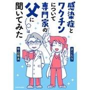 感染症とワクチンについて専門家の父に聞いてみた(KADOKAWA) [電子書籍]