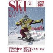 スキーグラフィック 498(芸文社) [電子書籍]