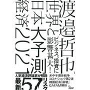 世界と日本経済大予測2021(PHP研究所) [電子書籍]