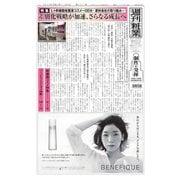 週刊粧業 第3227号(週刊粧業) [電子書籍]