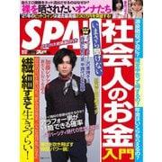 SPA!(スパ) 2020年11/17号(扶桑社) [電子書籍]