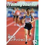 月刊トレーニングジャーナル 2020年12月号(ブックハウス・エイチディ) [電子書籍]