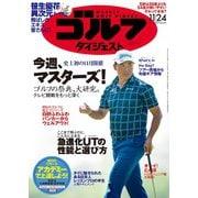 週刊ゴルフダイジェスト 2020/11/24号(ゴルフダイジェスト社) [電子書籍]
