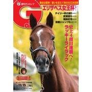 週刊Gallop(ギャロップ) 2020年11月15日号(サンケイスポーツ) [電子書籍]