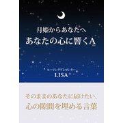 月姫からあなたへあなたの心に響くA(GalaxyBooks)(スマートゲート) [電子書籍]