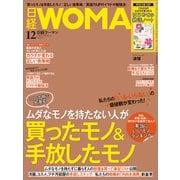 日経ウーマン 2020年12月号(日経BP社) [電子書籍]