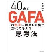 40歳でGAFAの部長に転職した僕が20代で学んだ思考法(KADOKAWA) [電子書籍]