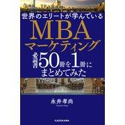 世界のエリートが学んでいるMBAマーケティング必読書50冊を1冊にまとめてみた(KADOKAWA) [電子書籍]