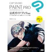 CLIP STUDIO PAINT PRO 公式ガイドブック 改訂版(エムディエヌコーポレーション) [電子書籍]