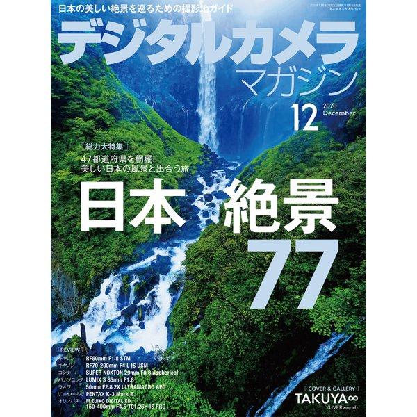 デジタルカメラマガジン 2020年12月号(インプレス) [電子書籍]