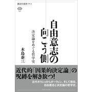 自由意志の向こう側 決定論をめぐる哲学史(講談社) [電子書籍]