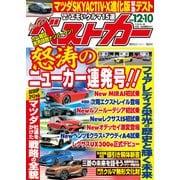ベストカー 2020年 12月10日号(講談社) [電子書籍]