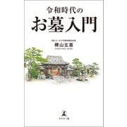 令和時代のお墓入門(幻冬舎) [電子書籍]