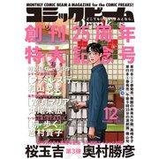 【電子版】月刊コミックビーム 2020年12月号(KADOKAWA) [電子書籍]