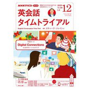 NHKラジオ 英会話タイムトライアル 2020年12月号(NHK出版) [電子書籍]
