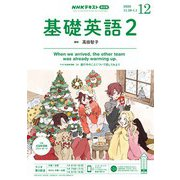 NHKラジオ 基礎英語2 2020年12月号(NHK出版) [電子書籍]