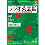 NHKラジオ ラジオ英会話 2020年12月号(NHK出版) [電子書籍]