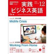 NHKラジオ 実践ビジネス英語 2020年12月号(NHK出版) [電子書籍]