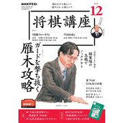NHK 将棋講座 2020年12月号(NHK出版) [電子書籍]