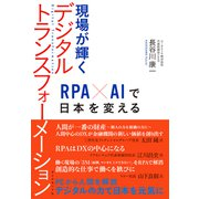 現場が輝くデジタルトランスフォーメーション―――RPA×AIで日本を変える(ダイヤモンド社) [電子書籍]