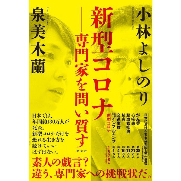 新型コロナ―専門家を問い質す(光文社) [電子書籍]