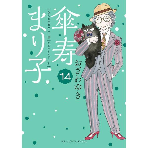 傘寿まり子(14)(講談社) [電子書籍]