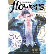 増刊 flowers 2020年冬号(2020年11月13日発売)(小学館) [電子書籍]