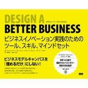 Design a Better Business ビジネスイノベーション実践のためのツール、スキル、マインドセット(ビー・エヌ・エヌ新社) [電子書籍]