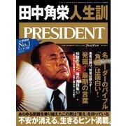 PRESIDENT 2020年12月4日号(プレジデント社) [電子書籍]