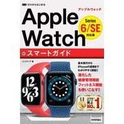 ゼロからはじめる Apple Watch スマートガイド [Series 6/SE 対応版](技術評論社) [電子書籍]