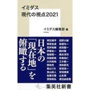 イミダス 現代の視点2021(集英社) [電子書籍]