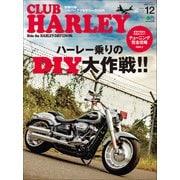 CLUB HARLEY 2020年12月号 Vol.245(エイ出版社) [電子書籍]