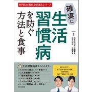 確実に生活習慣病を防ぐ方法と食事(辰巳出版ebooks) [電子書籍]