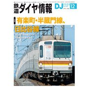 鉄道ダイヤ情報2020年12月号(交通新聞社) [電子書籍]