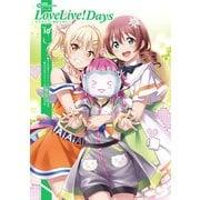 【電子版】電撃G's magazine 2021年1月号増刊 LoveLive!Days ラブライブ!総合マガジン Vol.10(KADOKAWA) [電子書籍]