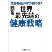 「生存格差」時代を勝ち抜く 世界最先端の健康戦略(KADOKAWA) [電子書籍]