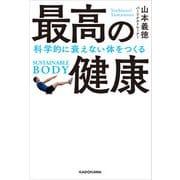 最高の健康 科学的に衰えない体をつくる(KADOKAWA) [電子書籍]