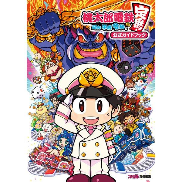 桃太郎電鉄 ~昭和 平成 令和も定番!~ 公式ガイドブック(KADOKAWA Game Linkage) [電子書籍]