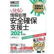 情報処理教科書 情報処理安全確保支援士 2021年版(翔泳社) [電子書籍]
