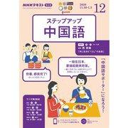 NHKラジオ ステップアップ中国語 2020年12月号(NHK出版) [電子書籍]