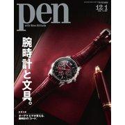 Pen(ペン) 2020/12/1号(CCCメディアハウス) [電子書籍]