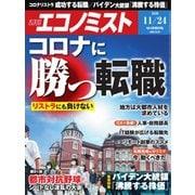 エコノミスト 2020年11/24号(毎日新聞出版) [電子書籍]