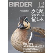 BIRDER(バーダー) 2020年12月号(文一総合出版) [電子書籍]