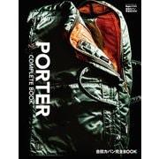 吉田カバン完全BOOK PORTER COMPLETE BOOK(世界文化社) [電子書籍]