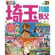 まっぷる 埼玉 川越・秩父・鉄道博物館'21(昭文社) [電子書籍]