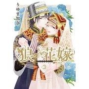 狼の花嫁 3(ダリアコミックスe) [電子書籍]