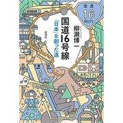 国道16号線―「日本」を創った道―(新潮社) [電子書籍]