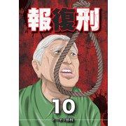 報復刑 10(小学館) [電子書籍]