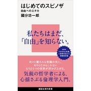 はじめてのスピノザ 自由へのエチカ(講談社) [電子書籍]