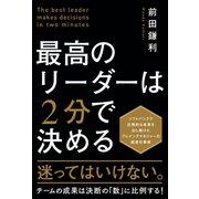【期間限定価格 2020年12月1日まで】最高のリーダーは2分で決める(SBクリエイティブ) [電子書籍]